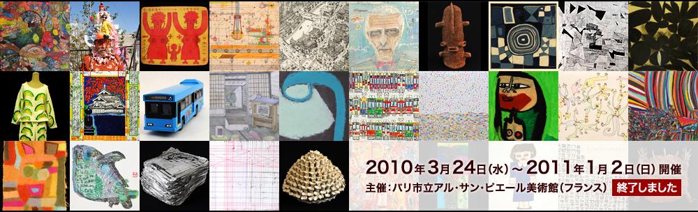 2010年3月24日(水)〜2011年1月2日(日)開催 主催:パリ市立アル・サン・ピエール美術館(フランス) 終了しました