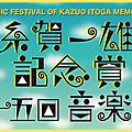 10月7日(金)甲賀ワークショップを見に行こう!