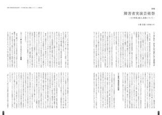 小暮宣雄氏「障害者実演芸術祭——その特質、魅力、意義について——」