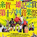 11月5日(日)糸賀一雄記念賞 第十六回音楽祭を実施します!