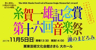 糸賀一雄記念賞第十六回音楽祭まであと一週間です!