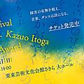 11月4日開催 糸賀一雄記念賞 第十七回音楽祭 湖の詩人