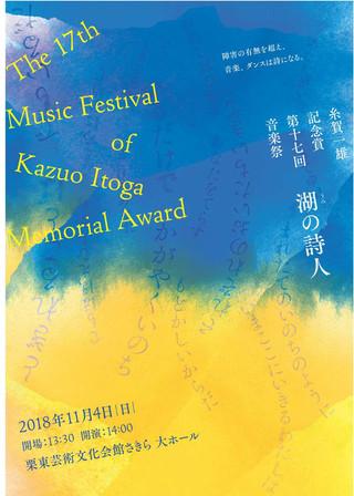 糸賀一雄記念賞第十七回音楽祭パンフレット情報音声読み上げ