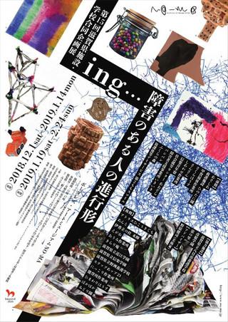 「第15回滋賀県施設・学校合同企画展」開催