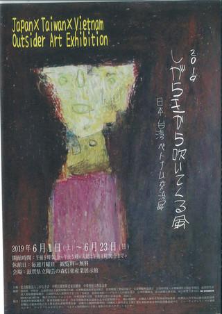 展覧会情報「しがらきから吹いてくる風 日本台湾ベトナム交流展」