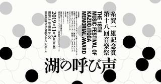 【終了しました】糸賀一雄記念賞第十八回音楽祭「湖の呼び声」
