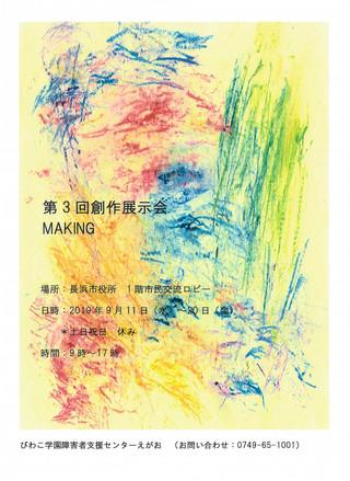 「第3回創作展示会 MAKING」開催のお知らせ