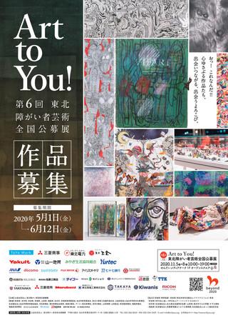 「第6回Art to You!東北障がい者芸術全国公募展」のご案内