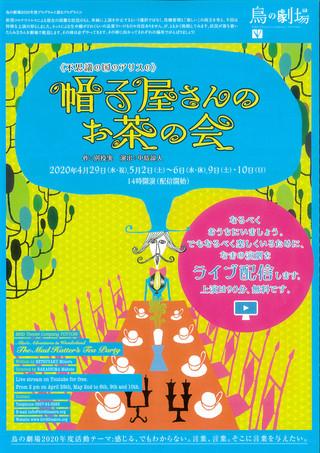 【公演情報】鳥の劇場 《不思議の国のアリスの》帽子屋さんのお茶の会 ライブ配信