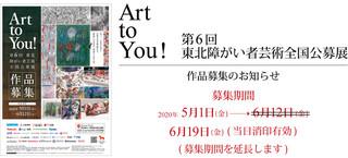 【公募展情報】第6回Art to You!東北障がい者芸術全国公募展に伴う作品募集期間の延長のお知らせ!