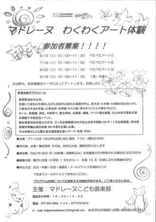 【イベント情報】マドレーヌ わくわくアート体験