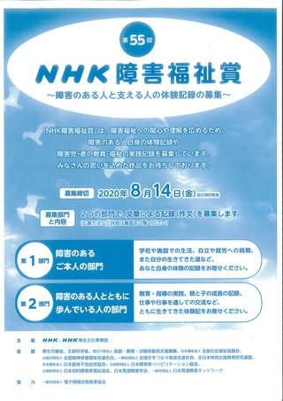 【公募情報】「第55回NHK障害福祉賞」体験作文募集