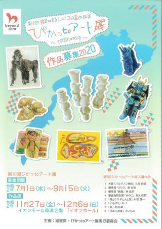 【公募展情報】第10回 ぴかっtoアート展  作品募集のお知らせ