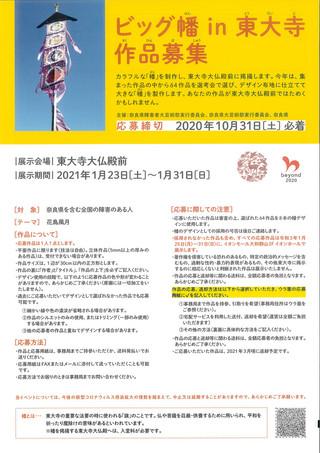 【公募情報】ビッグ幡 in 東大寺 作品募集のお知らせ