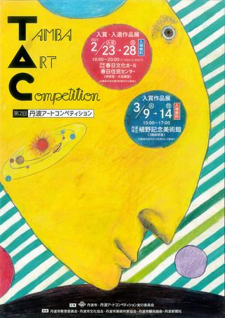 【公募展情報】第2回丹波アートコンペティション 作品募集のご案内