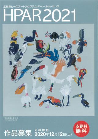 【公募情報】広島市ピースアートプログラム アート・ルネッサンス「HPAR 2021」のお知らせ
