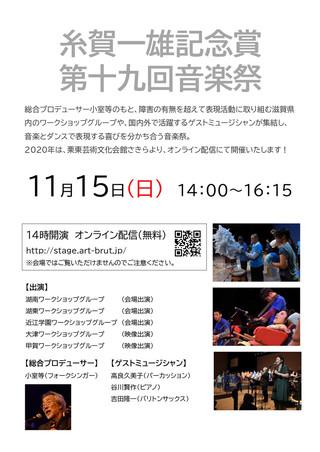 「糸賀一雄記念賞 第19回音楽祭」オンライン配信のお知らせ