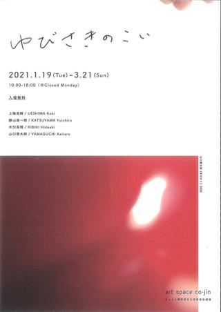 【展覧会情報】art space co-jin「ゆびさきのこい」のお知らせ
