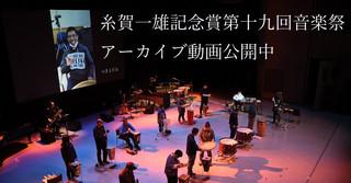 糸賀一雄記念賞第十九回音楽祭アーカイブ動画公開中