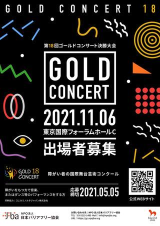 【募集情報】「第18回ゴールドコンサート~障がい者の国際舞台芸術コンクール~」出場者募集のご案内