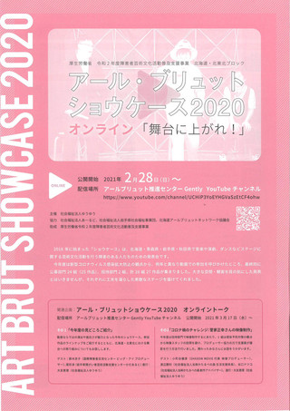 【配信情報】アール・ブリュット ショウケース2020 オンライン「舞台にあがれ!」