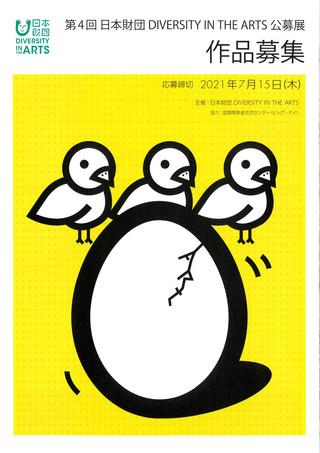 【公募情報】第4回 日本財団 DIVERSITY IN THE ARTS 公募展作品募集のご案内
