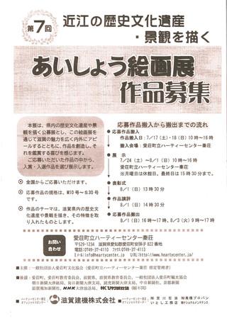 【公募情報】近江の歴史文化遺産・景観を描く「あいしょう絵画展」作品募集のご案内