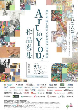 【公募情報】第7回 東北障がい者芸術全国公募展「Art to You!」作品募集のご案内