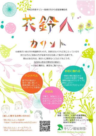 【公演情報】「音と花と人と」の会 活動情報