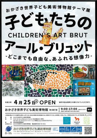 【展覧会情報】おかざき世界子ども美術博物館テーマ展「子どもたちのアール・ブリュット」のご案内