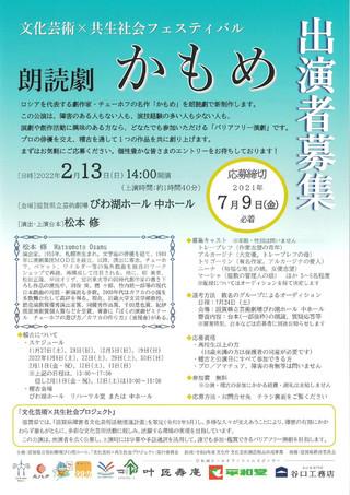 【募集情報】文化芸術×共生社会フェスティバル「朗読劇 かもめ」出演者募集