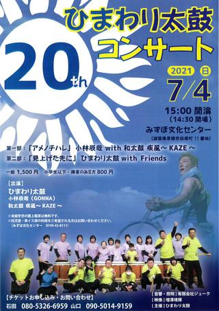 【イベント情報】「ひまわり太鼓 20周年コンサート」のご案内