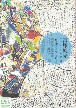 【展覧会情報】「富塚純光~かたりべの記憶」のご案内