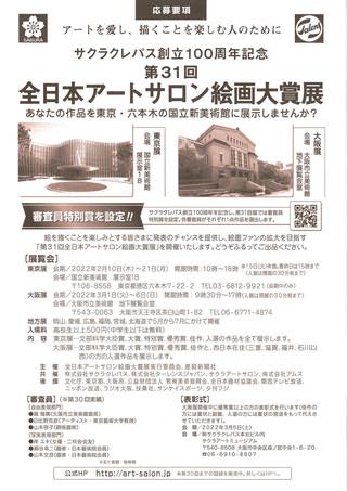 【公募展情報】「全日本アートサロン絵画大賞展」作品募集のご案内