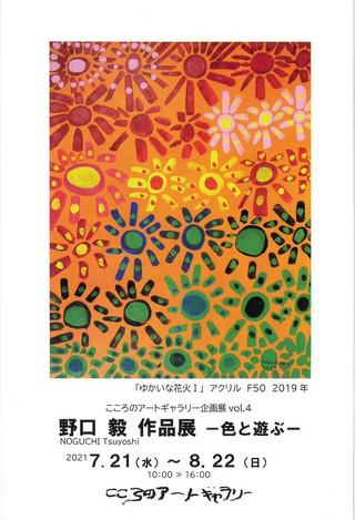 【展覧会情報】こころのアートギャラリー企画展vol.4「野口毅 作品展ー色と遊ぶー」のご案内