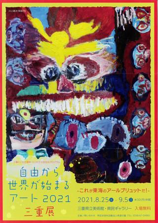 【展覧会情報】「自由から世界が始まるアート2021 三重展」のご案内