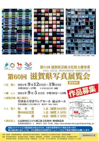 【公募情報】「第60回 滋賀県写真展覧会」作品募集のご案内