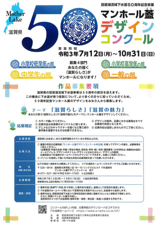 【募集情報】滋賀県「マンホール蓋デザインコンクール」