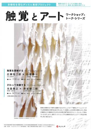 【イベント情報】「触覚とアート ワークショップ&トーク・シリーズ」のご案内