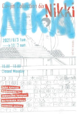 【展覧会情報】art space co-jin「Co-jin Collection 6ix Nikki」展のご案内