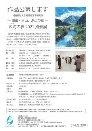 【公募情報】「棚田・里山・湖辺の郷 淡海の夢2021風景展」作品公募のご案内