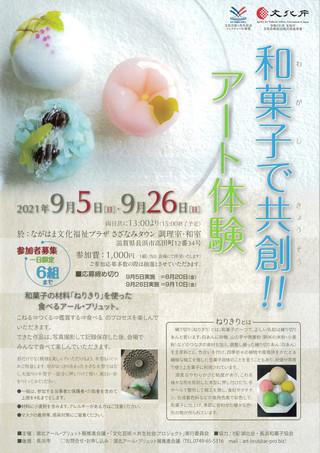 【イベント情報】「和菓子で共創!!アート体験」のご案内