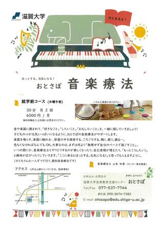 滋賀大学音楽教育支援センター おとさぽ「音楽療法」のご案内