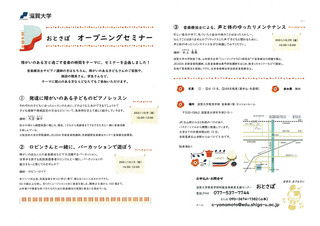 【セミナー情報】滋賀大学教育学部付属音楽教育支援センターおとさぽ「オープニングセミナー」のご案内