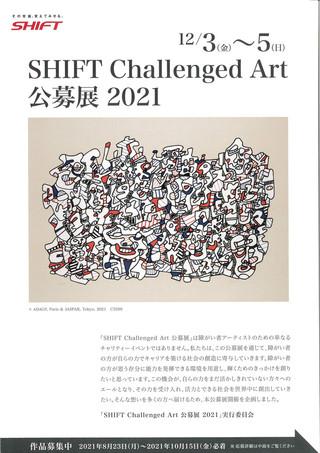【公募情報】「SHIFT Challenged Art 公募展2021」作品公募のご案内