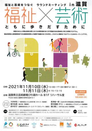 【研修情報】「福祉と芸術をつなぐ ラウンドミーティング in滋賀」のご案内