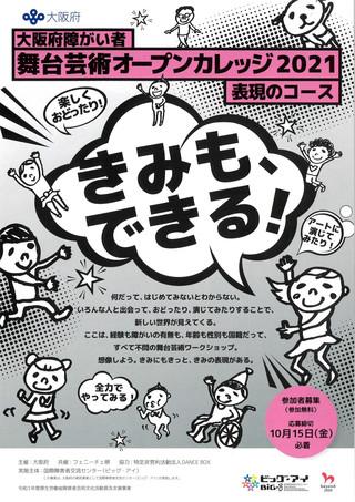 【ワークショップ情報】「大阪府障がい者 舞台芸術オープンカレッジ2021 表現のコース」のご案内
