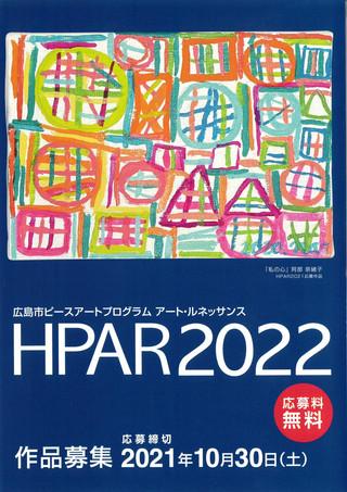 【公募情報】「広島市ピースアートプログラム アート・ルネッサンス HPAR2022」