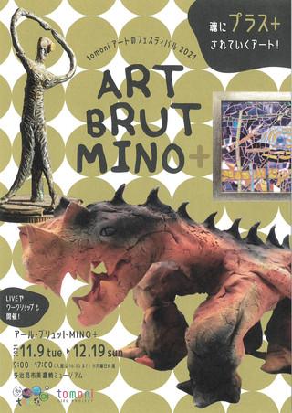 【展覧会情報】tomoni アートのフェスティバル2021「ART BRUT MINO+」のご案内