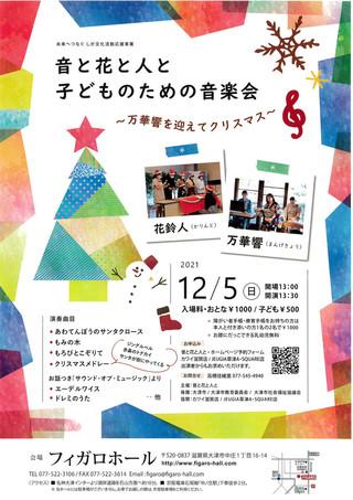 【イベント情報】音と花と人と「子どものための音楽会」のご案内